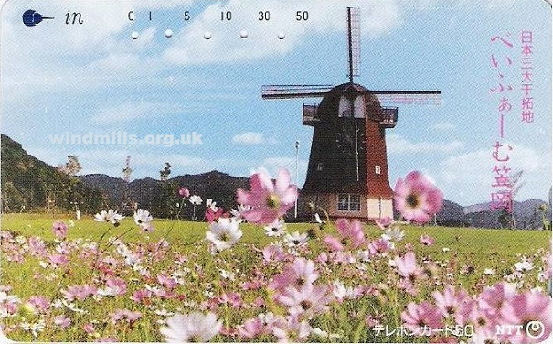 windmill phone card